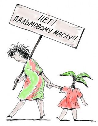 нет пальмовому маслу