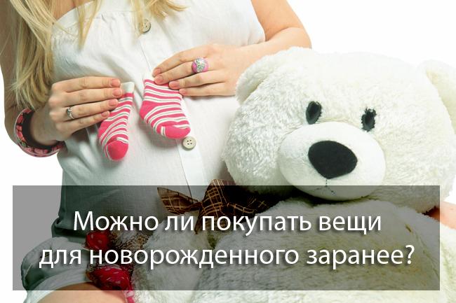 можно ли покупать вещи для новорожденного заранее
