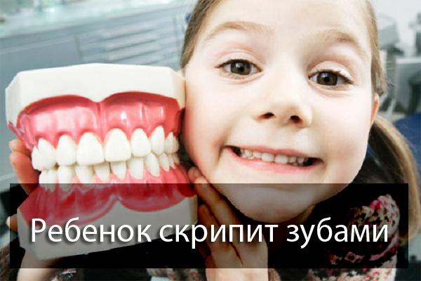 Ребенок скрипит зубами, что делать?