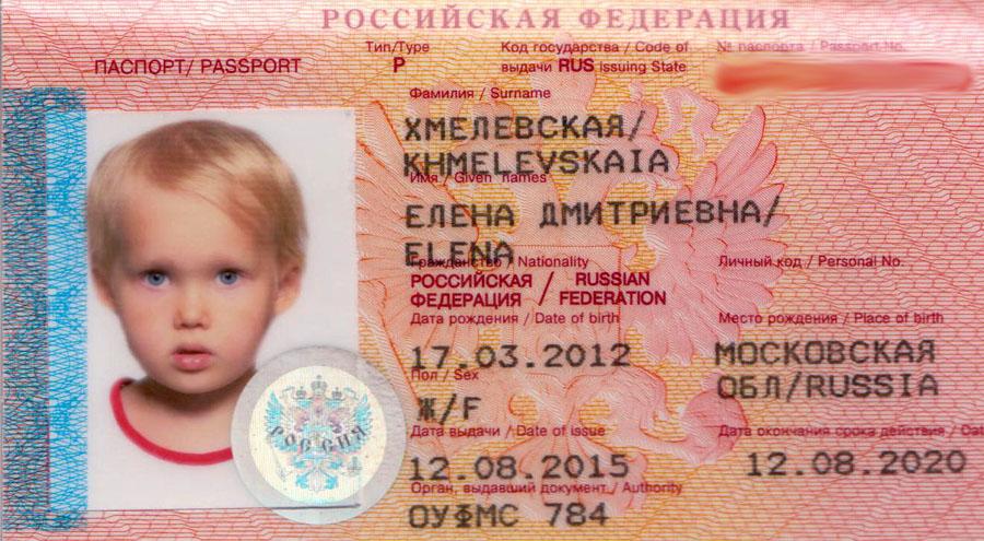 образец детского загранпаспорта