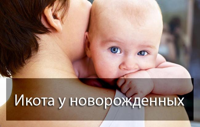 Икота у новорожденных: причины появления и эффективные способы борьбы