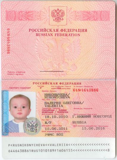 загранпаспорт для ребенка образец