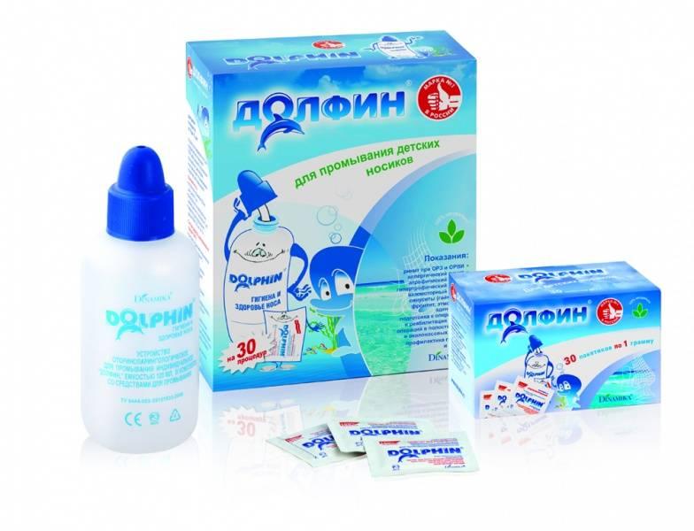 как правильно промывать нос ребенку Долфином
